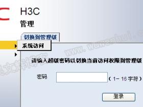 H3C交换机配置WEB界面