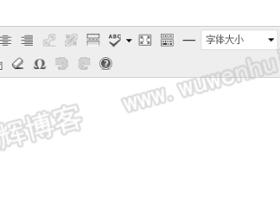 不使用插件实现对Wordpress默认编辑器增强