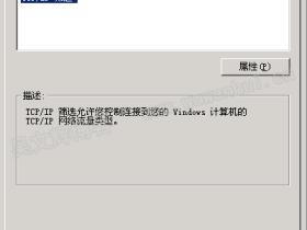 windows2003自带屏蔽端口设置