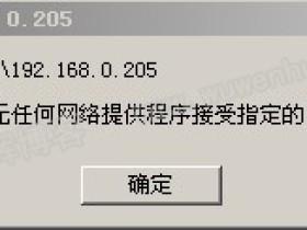 运行\\IP时出现'无任何网络提供程序接受指定的网络路径'