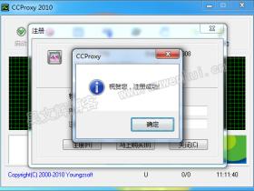 CCProxy局域网共享上网软件