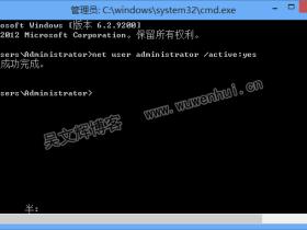开启Windows8系统隐藏的管理员用户