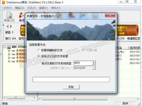 DiskGenius数据恢复软件