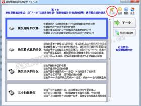 超级硬盘数据恢复软件SuperRecovery_2.7.1.5