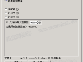 无法远程登录2003桌面