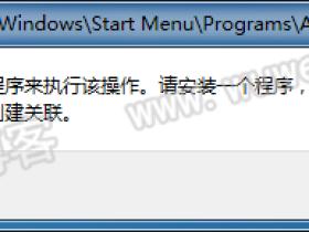 Win7 计算机-右键-管理打不开解决方法
