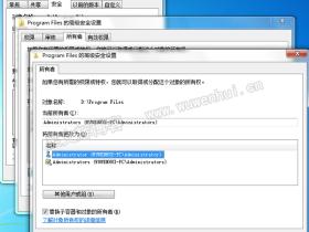 win7需要来自SYSTEM的权限才能对文件更改