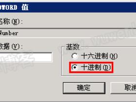 修改远程桌面默认端口号