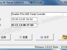 K-MAC(mac地址修改器)V2.0.0.0