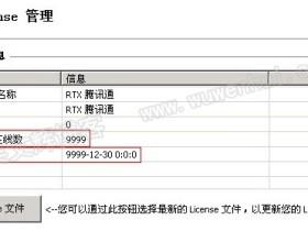 分享RTX腾讯通2010安装包及补丁