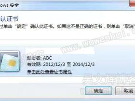 解决Windows 7无法登录农行网银