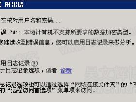 VPN连接错误 741:本地计算机不支持所要求的数据加密类型