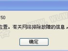 共享不能访问网络位置的解决方法