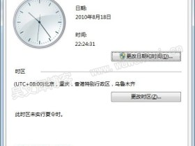 解决windows7下软件提示 '**'is not a valid date and time