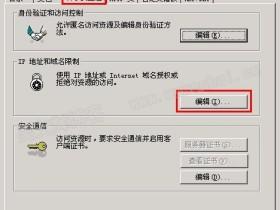 利用IIS实现网站后台IP登录限制