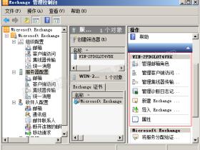 Exchange 2010 序列号及激活方法