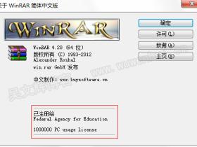 WINRAR 4.20以上版本破解方法