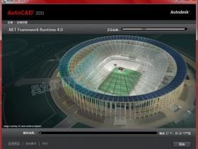 AutoCAD 2013(32 / 64位)简体中文版 + 注册机