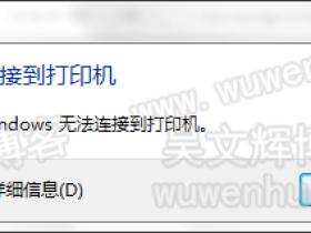windows7无法连接到XP共享的打印机