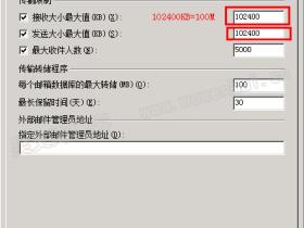 Exchange 2010修改附件大小限制