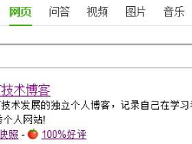 网站如何加入360红番茄好评