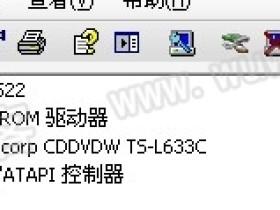XP不显示光驱盘符、设备管理器里显示感叹号