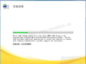 解决Office2010安装的1406错误