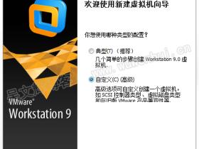 VMware Workstation 9.0 安装苹果Mac OS X10.9系统