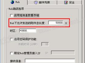 WinWebMail web界面无法上传大附件解决方法
