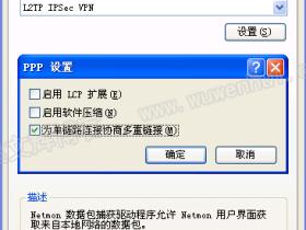 VPN错误732解决方法