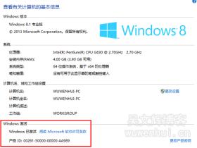 小马Windows 8.1永久激活工具最新版 3.1