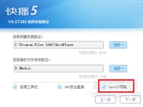 火狐主页被快播劫持为hao123的修复办法