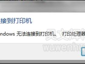 "Win7连接打印机""打印处理器不存在"""