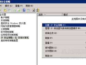Server 2008 禁用本地端口的两种方法