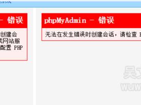 """phpmyadmin""""无法在发生错误时创建会话"""""""