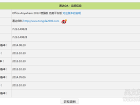 通达oa2013增强版_7.23.140828破解