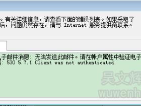 Outlook无法发送此邮件530 5.7.1 client...