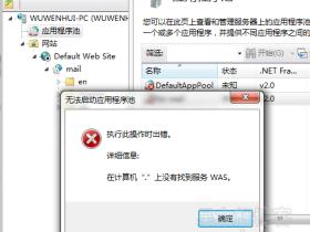 """在计算机"""".""""上没有找到WAS服务"""