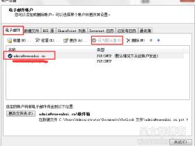 使用Outlook实现群发邮件收到内容不同