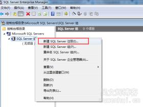SQL2000安装后,SQL Server组无项目解决方法