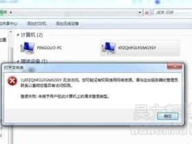 Win7提示未授予用户在此计算机上的请求登录类型