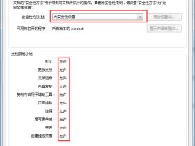 PDF设置加密实现不允许复制内容等