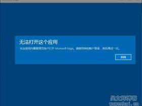 Windows10:无法使用内置管理员帐户打开Microsoft Edge解决方法