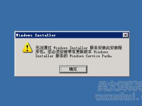 """""""无法通过windows installer服务安装此安装程序包""""错误解决方法"""