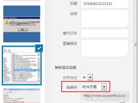 自定义WordPress图片附件的默认链接方式