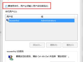 Win7实现开机不要密码,但屏保后唤醒要密码