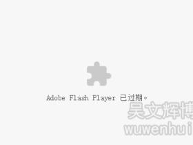 谷歌浏览器Adobe Flash player已过期解决办法
