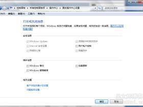 Win7操作中心安全消息灰色不能勾选