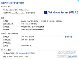 Windows 2012 R2安装序列号及激活