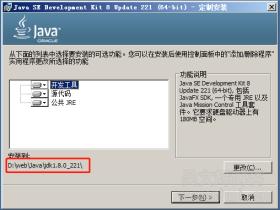 JDK8安装与环境变量配置